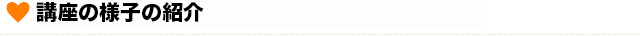 恋愛コミュニケーション講座:結婚相談所開業支援セミナー入門編〜実践指導までご紹介:キャンペーン割引中