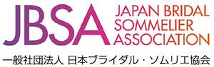 結婚相談所の開業、女性起業なら|日本ブライダルソムリエ協会