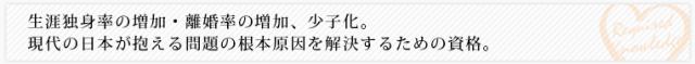 生涯独身率の増加・未婚率の増加、少子化。現代の日本が抱える問題の根本原因を解決するための資格がブライダルソムリエ