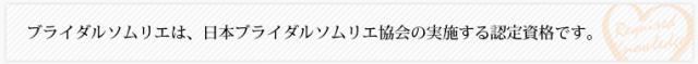 ブライダルソムリエは日本ブライダルソムリエ協会の実施する結婚相談所開業に関する認定資格です。