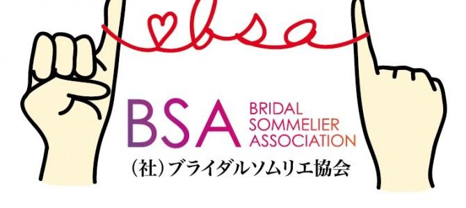 6月21日開催 日本ブライダルソムリエ協会設立一周年パーティー